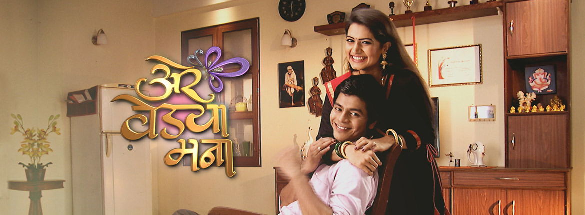 Are Vedya Mana Serial Title Full Song(MixMarathiCom)