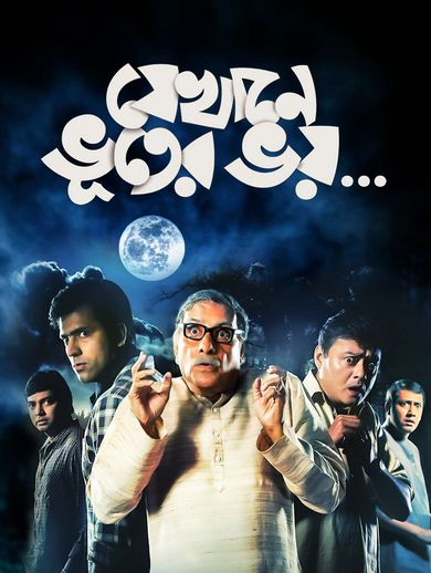 rajkahini full movie free  hd