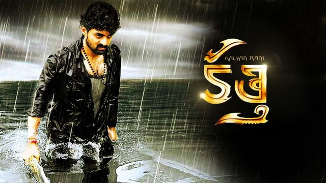 Watch online Kalyan Ram Kathi Cast full movie english ... Naalaya Theerpu Cast