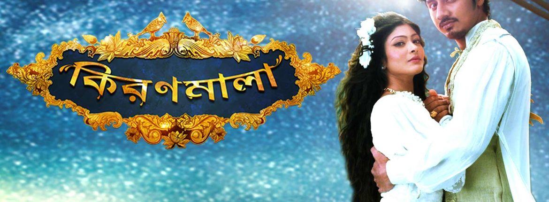 Bangla Serial Kiranmala Photos Com - AllMusicSitecom